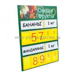"""Прайс-дисплей односторонний, 300x390 мм, зеленый, """"Овощи Фрукты"""""""