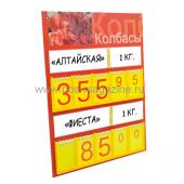 """Прайс-дисплей односторонний, 300x390 мм, красный, """"Колбаса"""""""