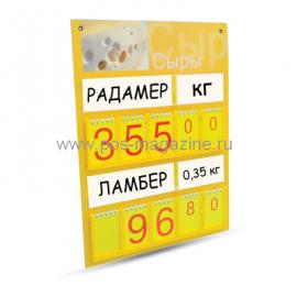 """Прайс-дисплей односторонний, 300x390 мм, желтый, """"Сыры"""""""