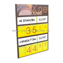 """Прайс-дисплей односторонний, 300x390 мм, коричневый, """"Хлеб"""""""