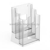 Накопитель для печатной продукции 3-секционный, формат А4