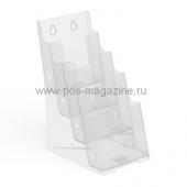 Накопитель для печатной продукции 4-секционный, формат 1/3 А4