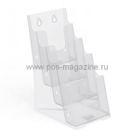 Накопитель для печатной продукции 4-секционный, формат А5